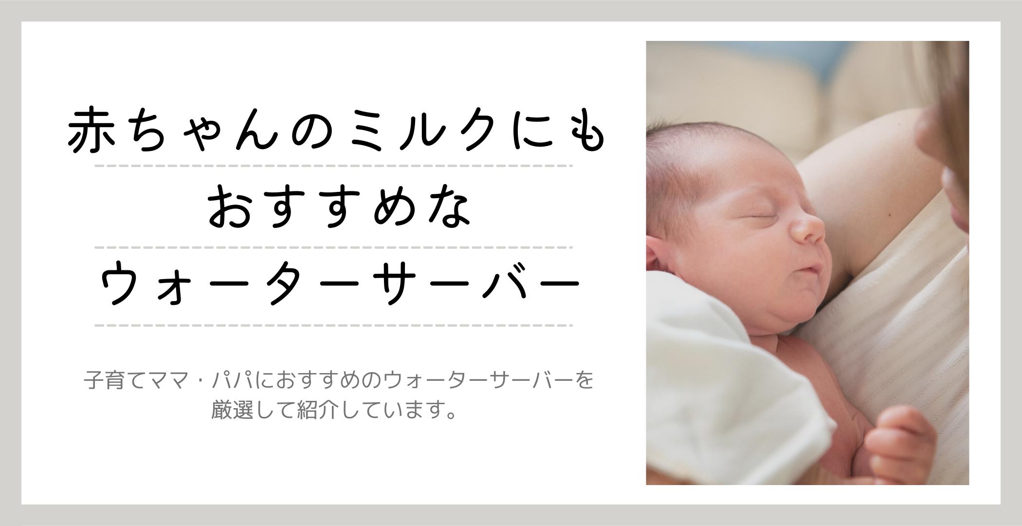 赤ちゃんにおすすめウォーターサーバー5選!【パパ・ママ必見】