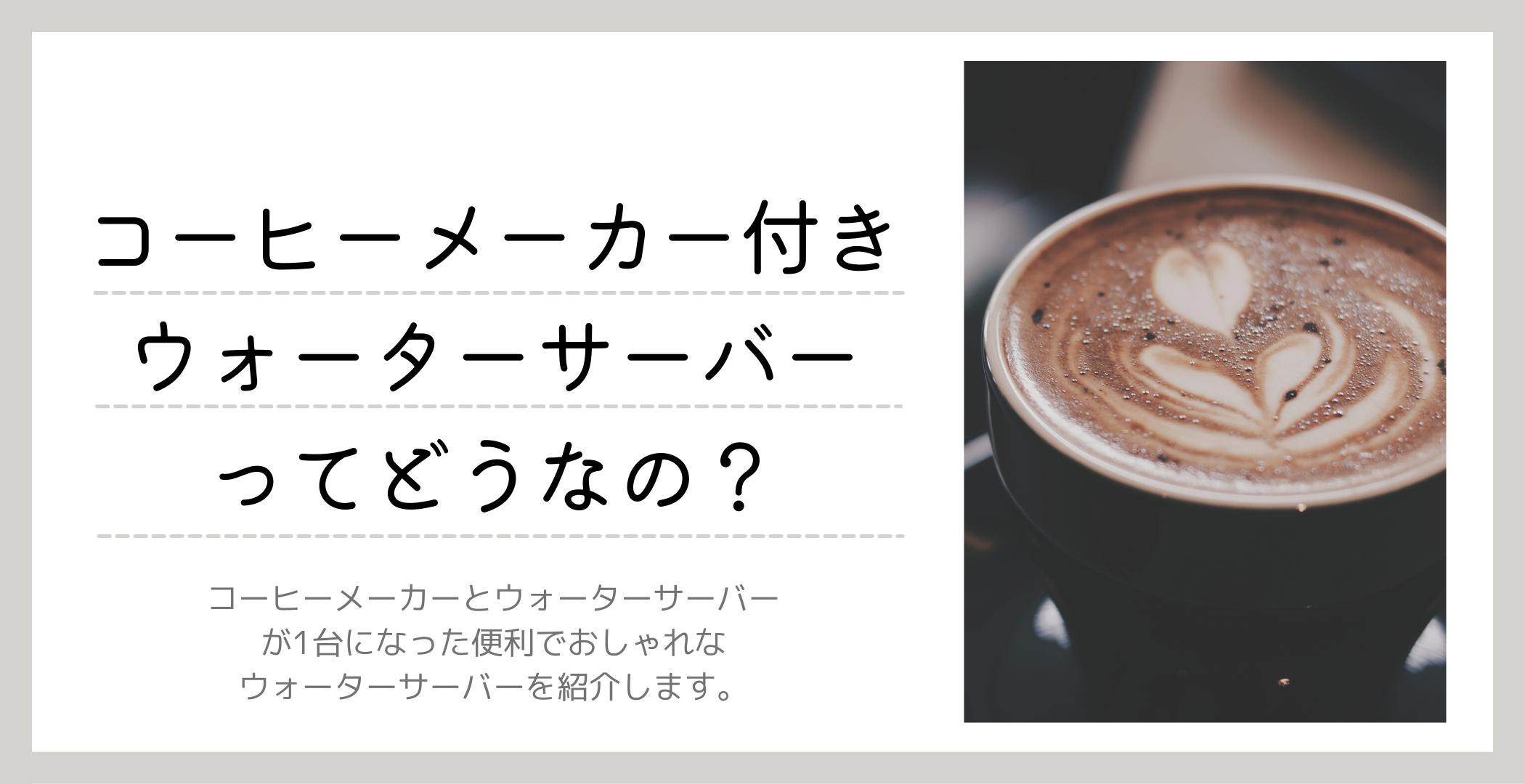 【2社比較】コーヒー機能付きウォーターサーバーを徹底解説!